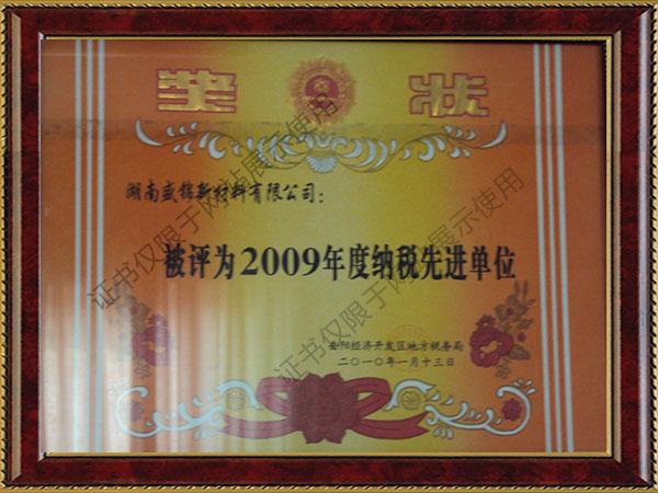 2009年纳税先进单位