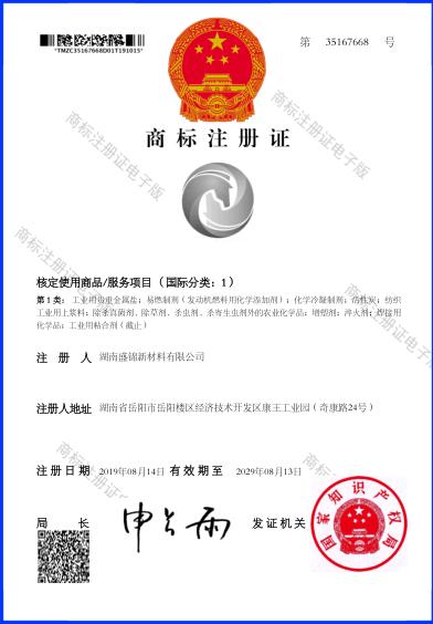 商标注册证(第1类)